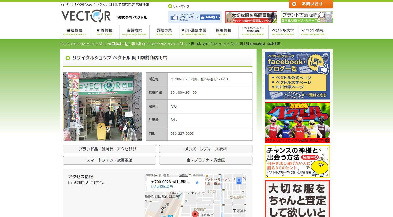 ベクトル岡山駅前商店街店